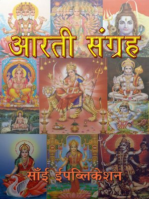 cover image of Aarti Sangrah